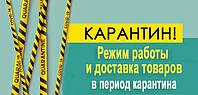 РЕЖИМ РАБОТЫ И УСЛОВИЯ ДОСТАВКИ НА ПЕРИОД КАРАНТИНА.