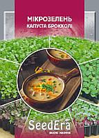 Семена микрозелени Капуста брокколи 10 г, SeedEra