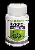 """Фитокапсулы сахароснижающие, при сахарном диабете """"Сахароснижающие"""" Новое время, 50 капсул"""
