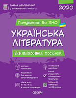 Українська література. Візуалізований посібник - Ганна Дем'яненко (978-617-00-3832-6)