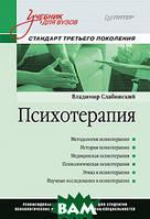 Слабинский В.Ю. Психотерапия. Учебник для вузов. Стандарт третьего поколения