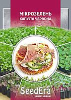 Семена микрозелени Капуста красная 10 г, SeedEra