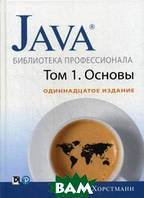 Хорстманн Кей С. Java. Библиотека профессионала. Том 1: Основы