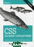 Мейер Эрик А. CSS. Полный справочник. Визуальное форматирование веб-страниц