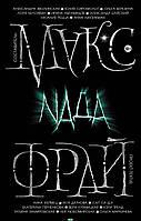 Макс Фрай Nада (изд. 2019 г. )