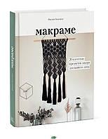 Максим Батырев Макраме. 20 плетеных предметов декора для вашего дома