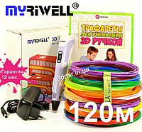 3DРучка для детей Оригинальная 3Д Myriwell RP-100B Pen с LCD дисплеем второго поколения фиолетовая 120м пласти