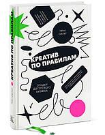 Сергей Разуваев, Анна Шишкина Креатив по правилам. От идеи до готового бизнеса