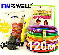 3D Ручка для детей Оригинальная 3Д Myriwell RP-100B Pen с LCD дисплеем второго поколения желтая 120 м пластика