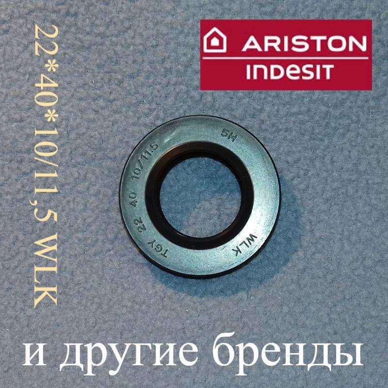 """Сальник 22*40*10/11,5 """"WLK"""" для стиральной машины Indesit и Ariston"""