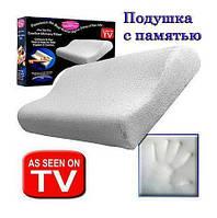 Ортопедическая подушка с памятью Memory Foam Pillow! ХИТ ПРОДАЖ