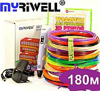 3D Ручка для детей Оригинальная 3Д Myriwell RP-100B Pen с LCD дисплеем второго поколения фиолетовая 180м пласт