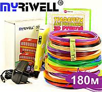 3D Ручка для детей Оригинальная 3Д Myriwell RP-100B Pen с LCD дисплеем второго поколения желтая 180 м пластика