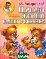 Комаровский Евгений Олегович Начало жизни вашего ребенка