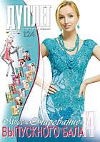 """Журнал """"Дуплет"""" №124 """"Міс чарівність випускного балу ч. 14"""" Ел. версія, фото 1"""