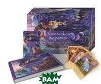 Верче Дорин Ангельская терапия. Гадальные карты (брошюра + 44 карты в подарочной упаковке)