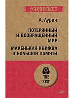 Потерянный и возвращенный мир. Маленькая книжка о большой памяти (#экопокет). Лурия А. Р.
