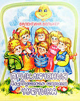 Приключения воздушного шарика Чубчика. Валентина Велькер