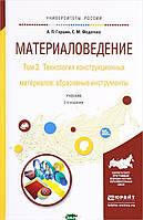 Гаршин А.П. Материаловедение в 3-х томах. Том 3. Технология конструкционных материалов: абразивные инструменты. Учебник для академического