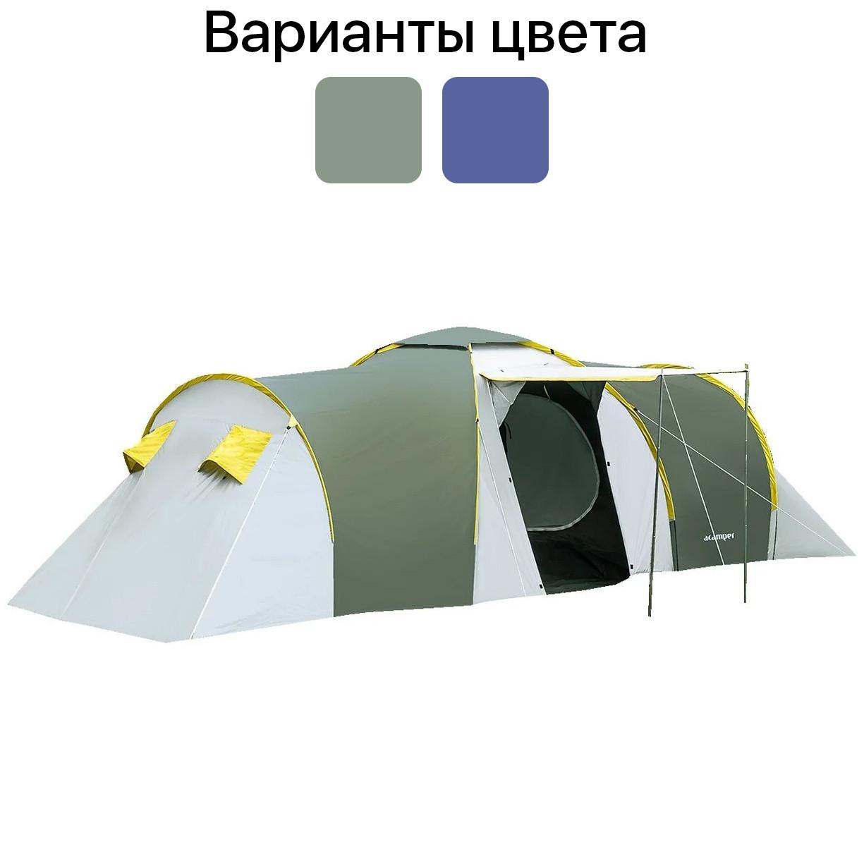 Большая туристическая палатка Acamper Nadir 8 с тамбуром восьмиместная
