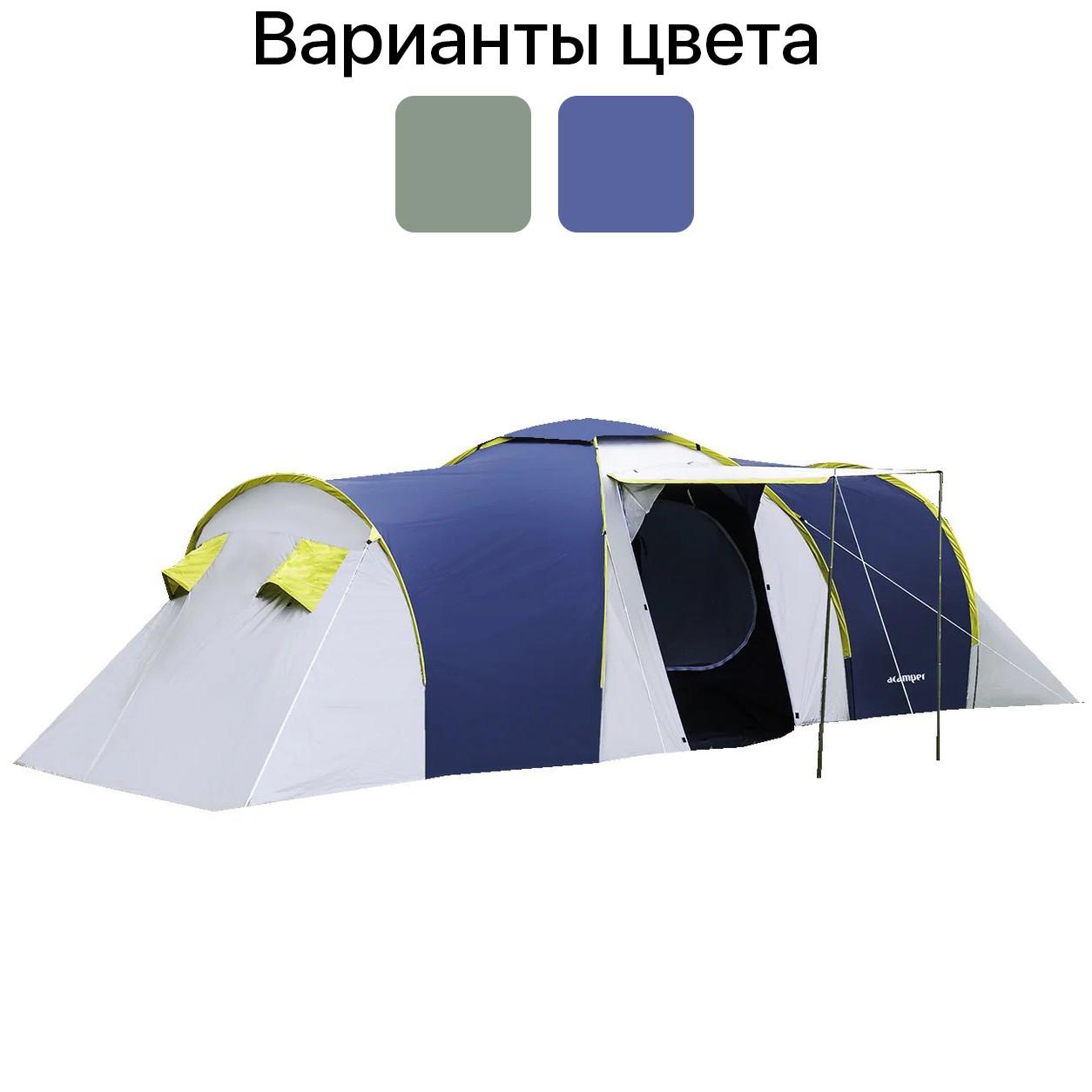 Большая туристическая палатка Acamper Nadir 8 с тамбуром восьмиместная Синий