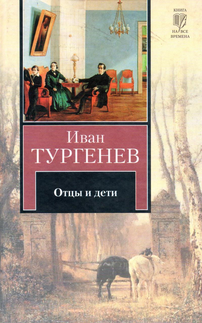 Отцы и дети (КНВ). Иван Тургенев