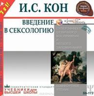 И. С. Кон Введение в сексологию  (CDmp3)   (ДИСК)
