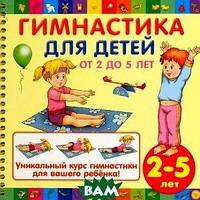 О. Цыпленкова Гимнастика для детей от 2 до 5 лет