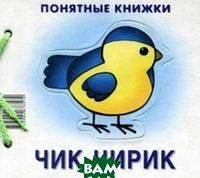Разенкова Ю.А. Чик-чирик