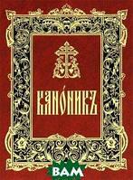 Каноник (изд. 2003 г. )