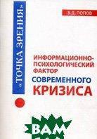 Попов В.Д. Информационно-психологический фактор современного кризиса. 2-е издание