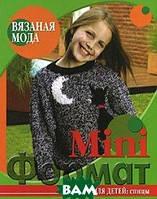 Null Mini формат. Одежда для детей. Спицы. Серия Вязаная мода