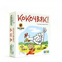 """Настольная игра """"Кокочвяк"""" для деток от 5 лет, тренирует наблюдательность и скорость реакции, 960148"""