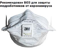 Респиратор 3М 9162 FFP2 (N95) с клапаном выдоха