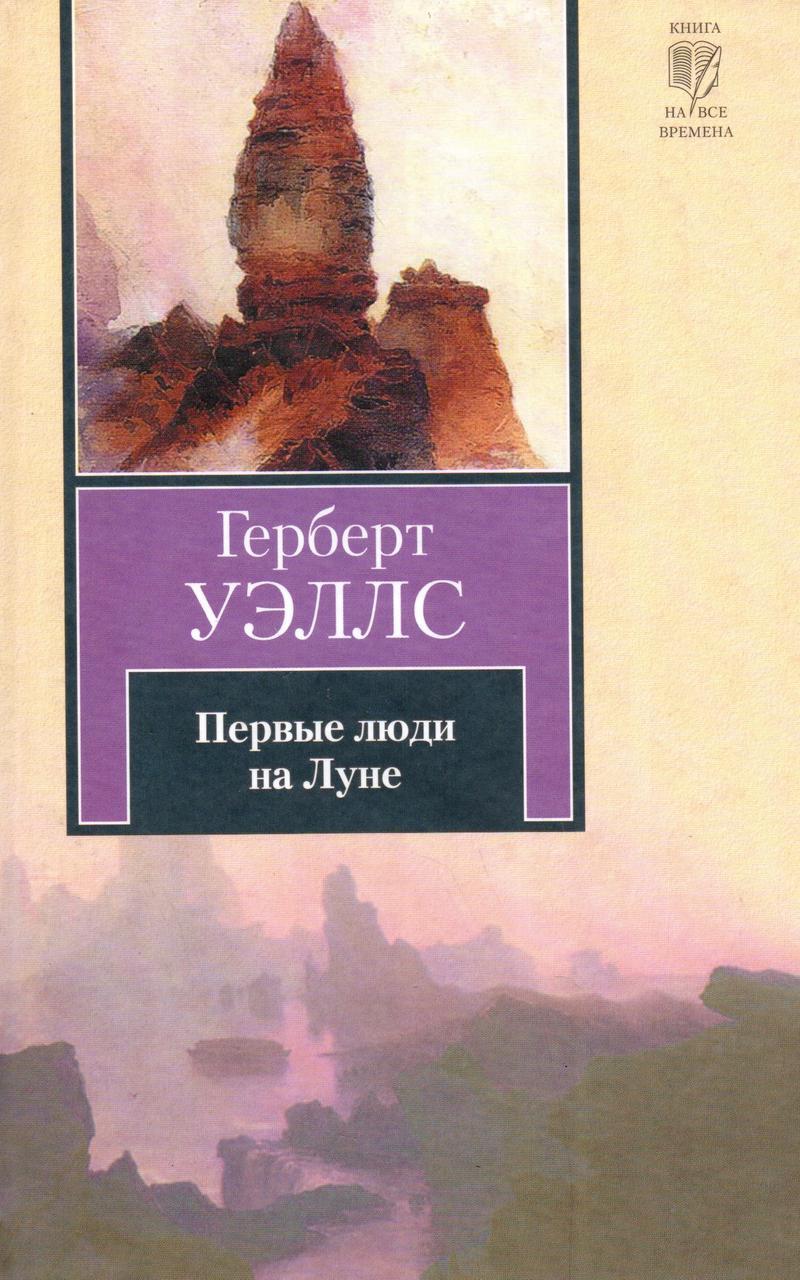Первые люди на Луне (КНВ). Герберт Уэллс