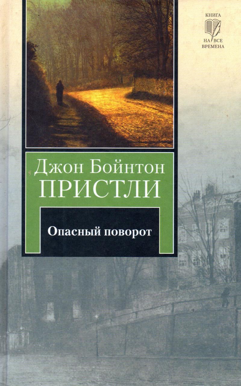 Опасный поворот (КНВ). Джон Бойнтон Пристли