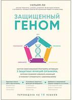 Защищенный геном. Научно обоснованная программа активации 5 защитных функций организма. которая позволит