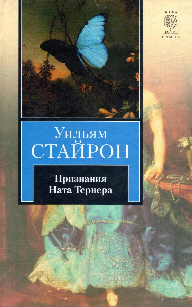Признание Ната Тернера (КНВ). Уильям Стайрон