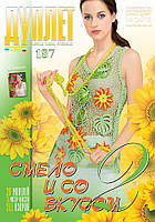 """Журнал """"Дуплет"""" № 187 """"Смело и со вкусом ч. 2"""" Эл. версия, фото 1"""