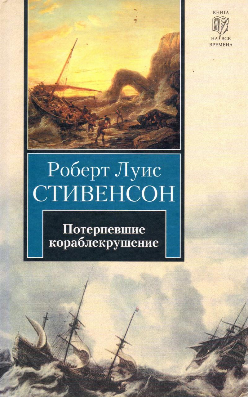 Потерпевшие кораблекрушение (КНВ). Роберт Луис Стивенсон