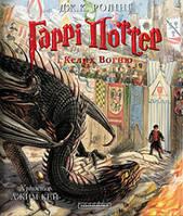 Гаррі Поттер і Келих Вогню.Велике Ілюстроване видання