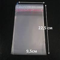 Пакеты с клейкой лентой 9,5см 22,5см 25мк (1000 шт)