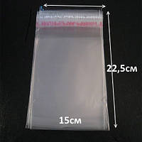 Пакеты с клейкой лентой 15см 22,5см 25мк (1000шт)