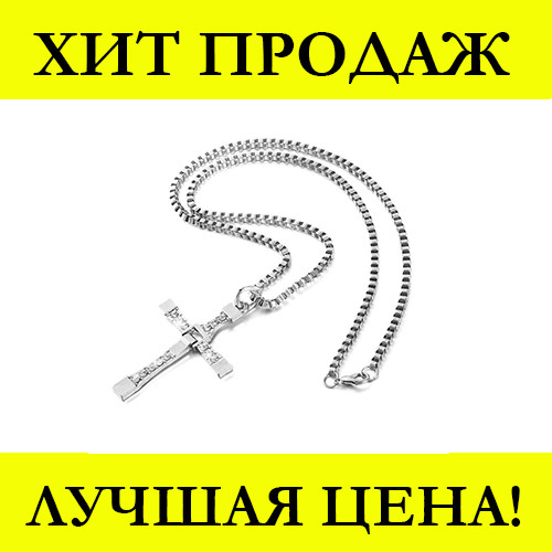 Крест Доминика Торетто с цепочкой Серебро
