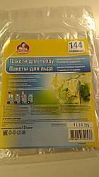 Пакеты для льда 144шт 10мкм 16,5*28 Помiчниця