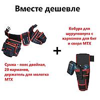 Сумка-пояс двойная, 20 карманов, держатель для молотка MTX+Кобура для шуруповерта MTX