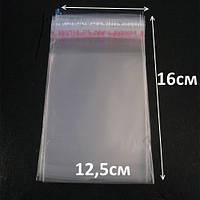 Пакеты с клейкой лентой 12,5см 16см 25мк (1000 шт)