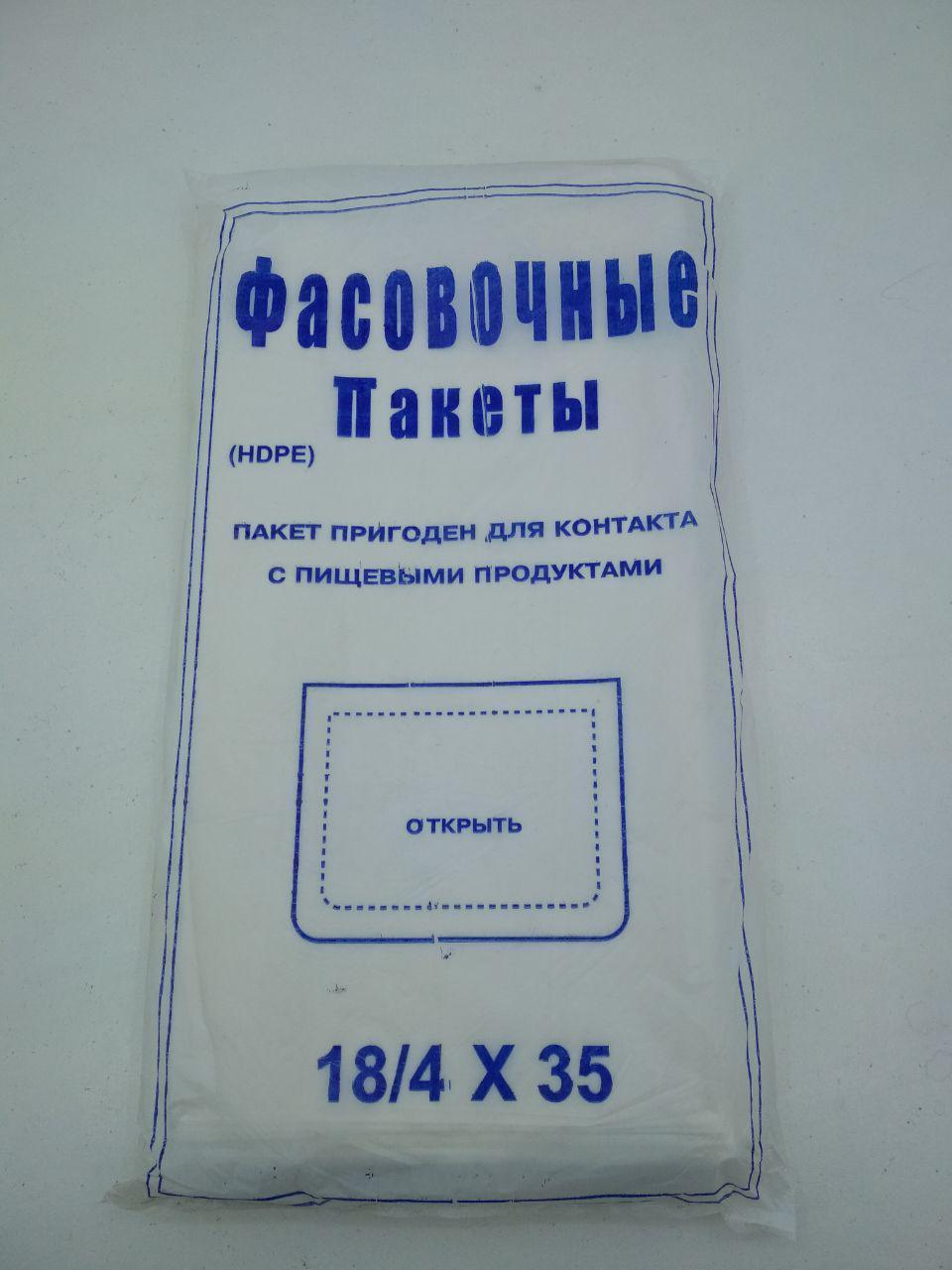 Фасовочные пакеты №9 18см 35см 0,75кг 450шт Кривой Рог