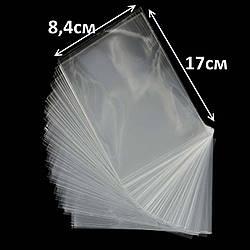 Пакеты полипропиленовые 8,4см 17см 25мк (1000 шт)