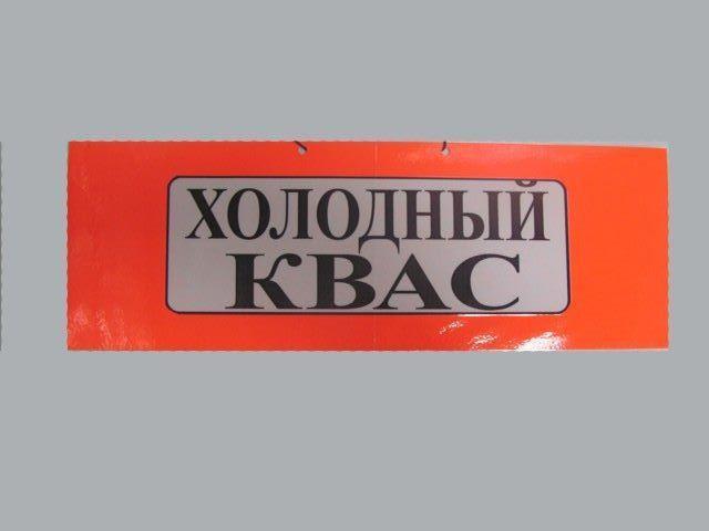 Табличка пластиковая А-4(15*42) Холодный квас (1 шт)